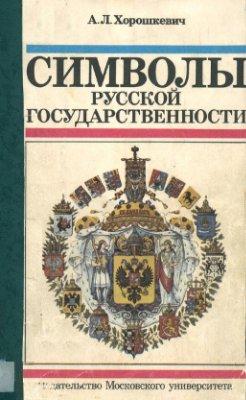 Хорошкевич А.Л. Символы русской государственности