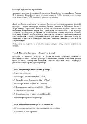 Буслинський В.А. Філософія - курс лекцій