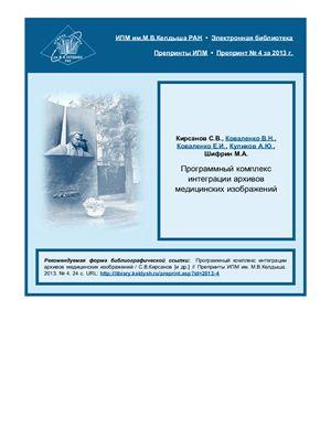 Кирсанов С.В., Коваленко В.Н., Коваленко Е.И., Куликов А.Ю., Шифрин М.А. Программный комплекс интеграции архивов медицинских изображений