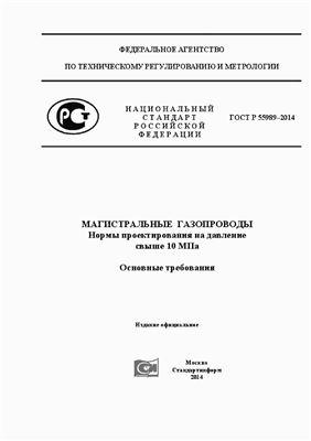 ГОСТ Р 55989-2014 Магистральные газопроводы. Нормы проектирования на давление свыше 10 МПа. Основные требования
