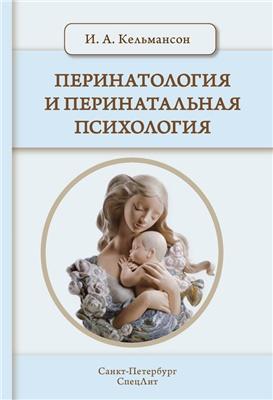 Кельмансон И.А. Перинатология и перинатальная психология