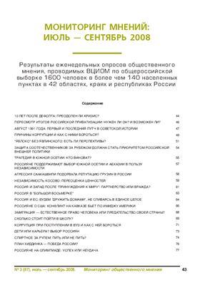 Мониторинг общественного мнения: экономические и социальные перемены 2008 №03 (87)