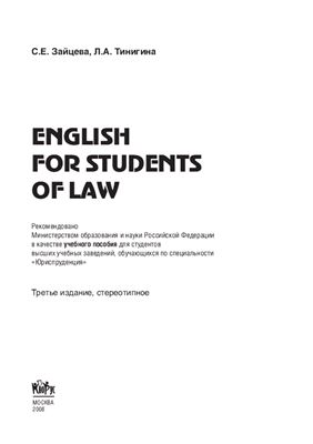 Зайцева С.Е., Тинигина Л.А. English for Students of Law