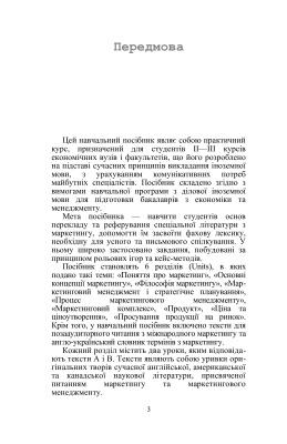 Шевченко О.Л., Терновая Б.М. Деловой английский для экономистов