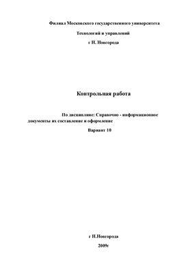 Контрольная работа. Справочно-информационное документы, их составление и оформление