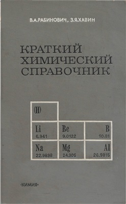 Рабинович В.А., Хавин З.Я. Краткий химический справочник