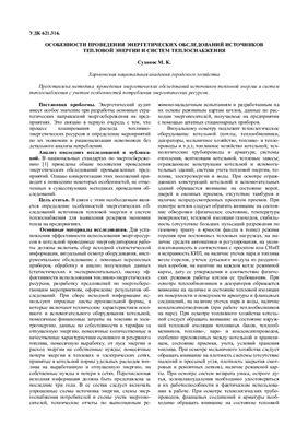 Сухонос М.К. Особенности проведения энергетических обследований