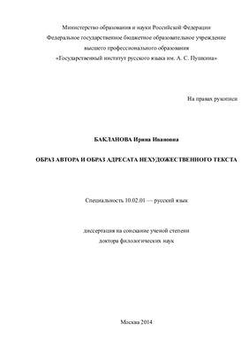 Бакланова И.И. Образ автора и образ адресата нехудожественного текста