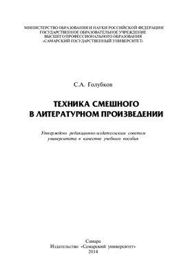 Голубков С.А. Техника смешного в литературном произведении