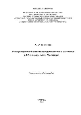 Шкловец А.О. Конструкционный анализ методом конечных элементов в САЕ-пакете Ansys Mechanical