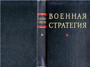 Соколовский В.Д. (ред.). Военная стратегия