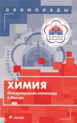 Лунин В.В., Ерёмин В.В., Гладилин А.К. Химия. Международная олимпиада в Москве