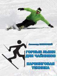 Каниовский Александр. Горные лыжи для чайников. Карвинговая техника