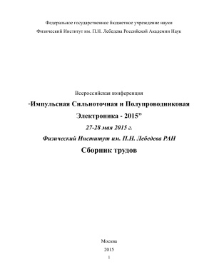 Всероссийская конференция Импульсная Сильноточная и Полупроводниковая Электроника - 2015 27-28 мая 2015 г