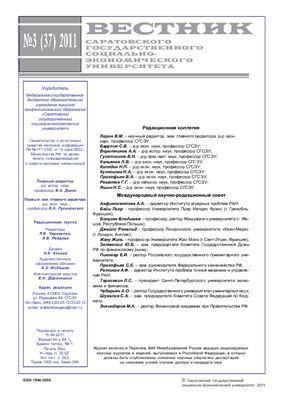 Вестник Саратовского государственного социально-экономического университета 2011 №3 (37)