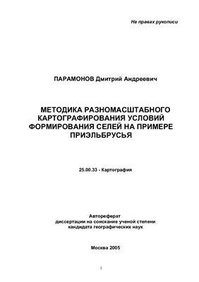 Парамонов Д.А. Методика разномасштабного картографирования условий формирования селей на примере Приэльбрусья
