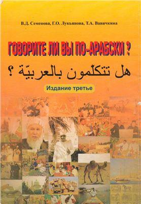 Семенова В., Лукьянова Г., Вавичкина Т. Говорите ли вы по-арабски?