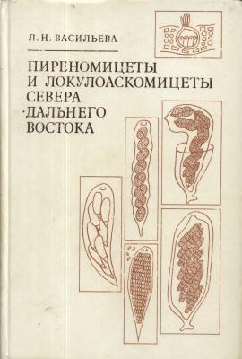 Васильева Л.Н. Пиреномицеты и локулоаскомицеты севера Дальнего Востока