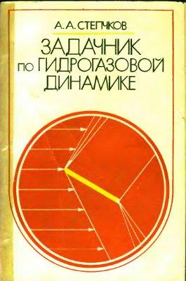 Степчков А.А. Задачник по гидрогазовой динамике