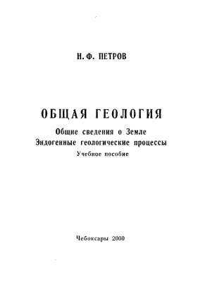 Петров Н.Ф. Общая геология: Общие сведения о Земле. Эндогенные геологические процессы