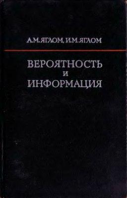 Яглом А.М., Яглом И.М. Вероятность и информация