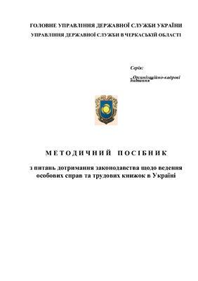 Дендемарченко Г.Г. та ін. Методичний посібник з питань дотримання законодавства щодо ведення особових справ та трудових книжок в Україні