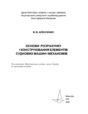 Алексієнко В.В. Основи розрахунку і конструювання елементів суднових машин і механізмів