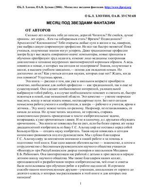 Злотин Б.Л., Зусман А.В. Месяц под звездами фантазии