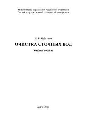 Чебакова И.Б. Очистка сточных вод
