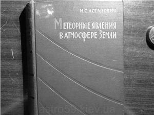 Астапович И.С. Метеорные явления в атмосфере Земли