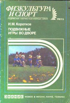 Коротков И.М. Подвижные игры во дворе