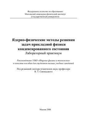 Самосадный В.Т (ред.) Ядерно-физические методы решения задач прикладной физики конденсированного состояния