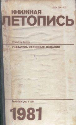 Книжная летопись. Указатель серийных изданий, 1981. Основной выпуск