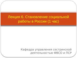 Становление социальной работы в России