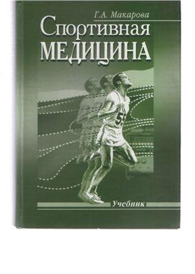 Макарова Г.А. Спортивная медицина