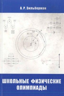 Зильберман А.Р. Школьные физические олимпиады
