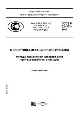 ГОСТ Р 52417-2005 Мясо птицы механической обвалки. Методы определения массовой доли костных включений и кальция