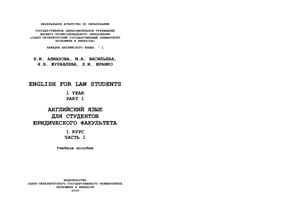 Алмазова Н.И., Васильева М.А., Журавлева Я.Б., Шрамко Л.И. English for Law Students. 1 year. Part 1