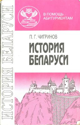 Чигринов П.Г. История Беларуси