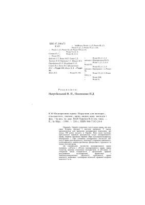 Семчик В.І. ред. Кооперативне право. Підручник