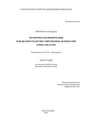 Жорова Ю.В. Политическая информация в медиапространстве современных демократий (опыт США и РФ)