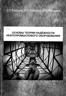 Бабаев С.Г., Габибов И.А., Меликов Р.Х. Основы теории надежности нефтепромыслового оборудования