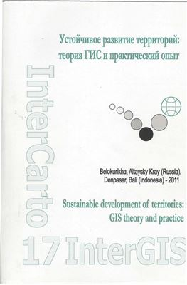 ИнтерКарто/ИнтерГИС 2011 Выпуск 17 Устойчивое развитие территорий: теория ГИС и практический опыт