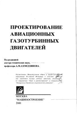 Ахмедзянов А.М. Проектирование авиационных газотурбинных двигателей