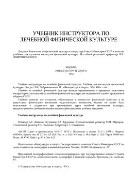 Добровольский В.К. (ред.) Учебник инструктора по лечебной физической культуре