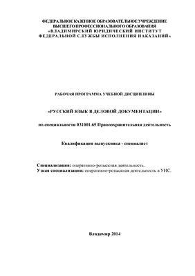 Рабочая программа - Русский язык в деловой документации