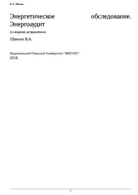 Шахнин В.А. Энергетическое обследование. Энергоаудит