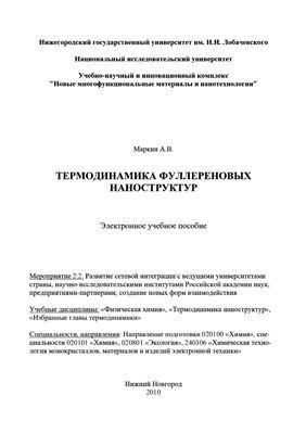 Маркин А.В. Термодинамика фуллереновых наноструктур