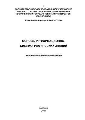 Гришина Е.П. Основы информационно-библиографических знаний