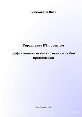 Селиховкин Иван. Управление ИТ-проектами. Эффективная система с нуля в любой организации
